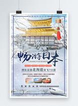 畅游日本日本旅游宣传海报图片