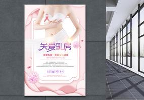 粉色剪纸风关爱乳房海报图片