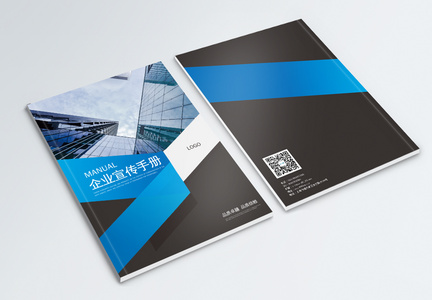 蓝色简约大气企业宣传手册画册封面图片