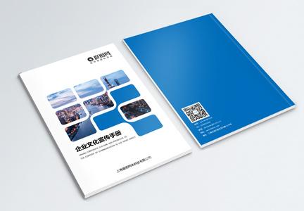 蓝色几何企业宣传画册封面图片
