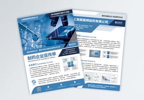 蓝色大气制药企业宣传单图片