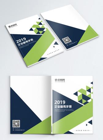 2019绿色清新时尚几何图形企业宣传手册封面
