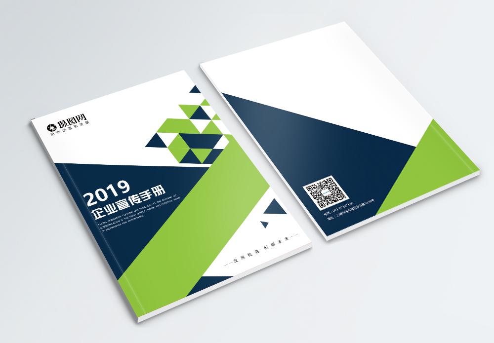 2019绿色清新时尚几何图形企业宣传手册封面图片