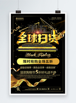 黑金创意黑色星期五促销海报设计图片