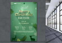 绿色圣诞狂欢夜海报图片