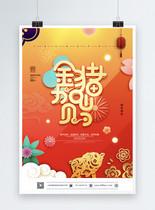 红色新年金猪贺岁海报图片
