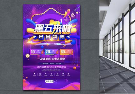炫彩电商黑色星期五超级会员日冬季促销海报图片