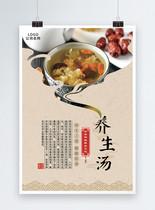 养生汤美食餐饮海报图片