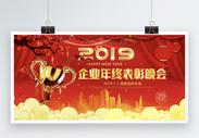 喜庆红色大气企业表彰晚会展板图片