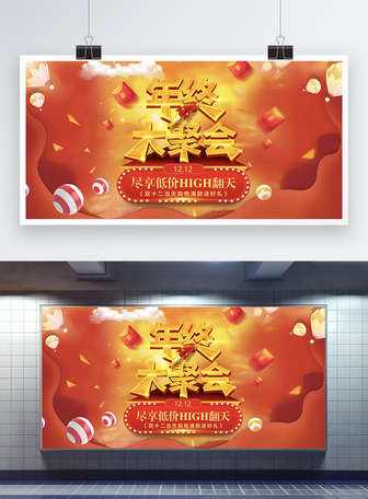 红色喜庆剪纸风节日促销展板
