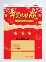 红色大气中国风年货节淘宝首页图片
