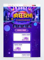 紫色系年货节促销淘宝首页图片