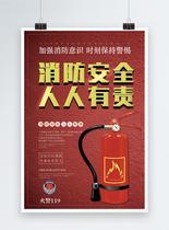 红色大气消防安全人人有责公益宣传海报图片