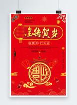 红色喜庆金猪贺岁海报图片