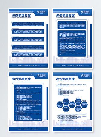 企业安全管理制度四件套挂画