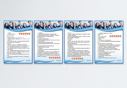 企业管理制度四件套挂画图片