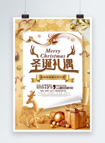 大气金色圣诞节海报
