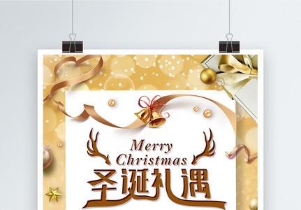 大气金色圣诞节海报图片