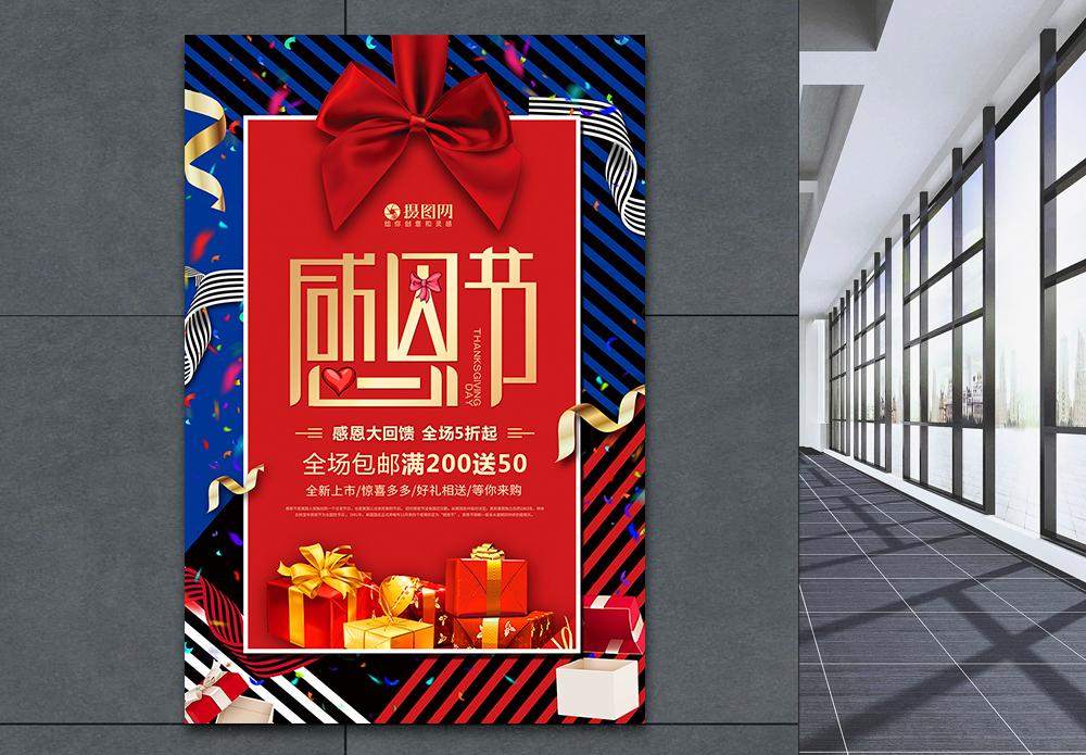 创意彩色礼盒感恩节节日海报设计图片