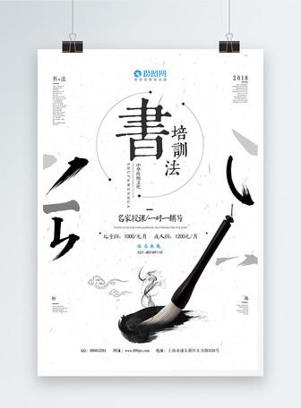 简约中国风书法培训海报