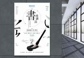 简约中国风书法培训海报图片