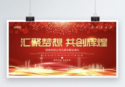 2019年红色喜气企业年会展板图片
