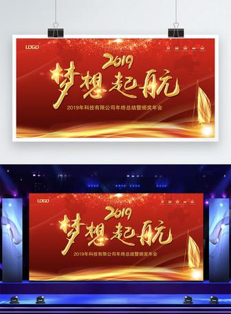 2019红色喜气企业年会展板