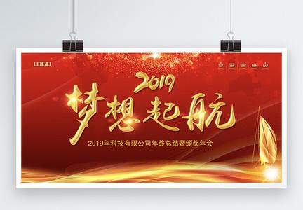 2019红色喜气企业年会科技展板图片