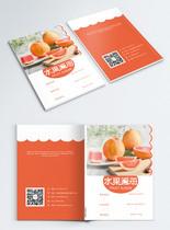 清爽西柚水果画册封面图片