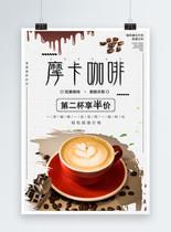 摩卡咖啡冬季热饮海报图片
