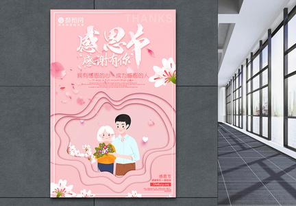 温馨清新感恩节海报图片