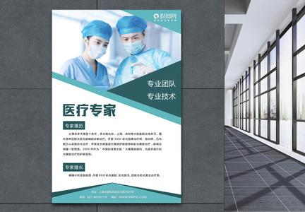 医疗专家团队宣传海报图片