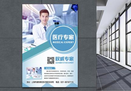 医疗专家宣传海报图片