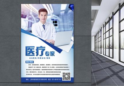 医疗专家医生介绍海报图片