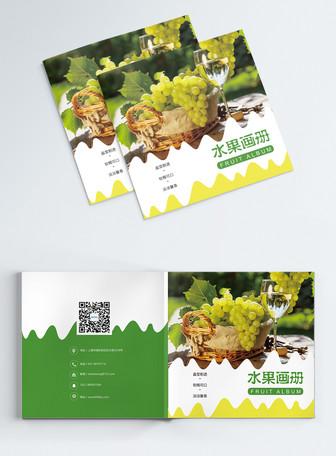 绿色清爽水晶葡萄水果画册封面