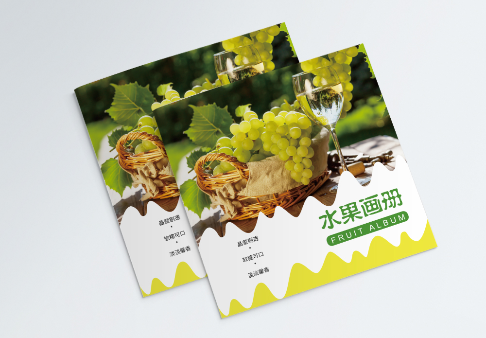 绿色清爽水晶葡萄水果画册封面图片