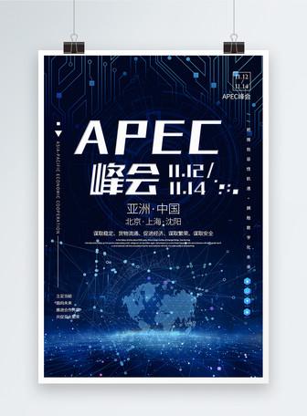 蓝色科技风APEC亚太经济合作组织峰会海报