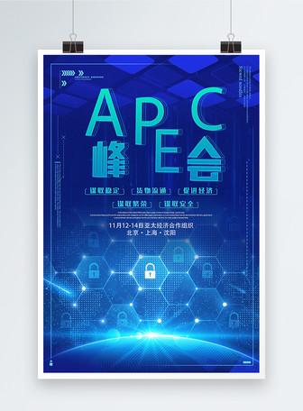 蓝色科技风APEC亚太经济合作组织海报