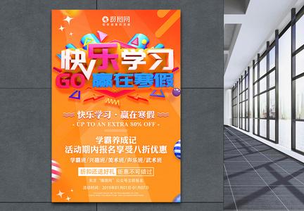 快乐学习GO赢在寒假培训补习教育海报图片