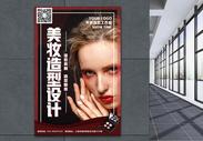 大气美妆造型设计海报图片