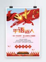 平语近人海报图片