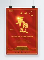 大红简洁平语近人海报图片