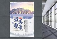 冬季旅游线路推广海报图片