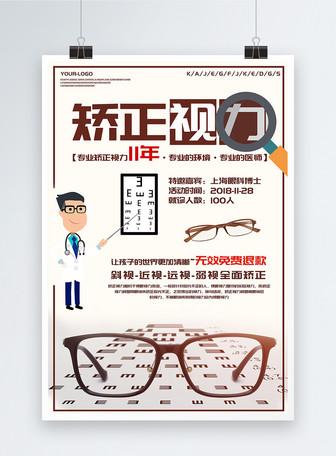 矫正视力保护眼睛海报