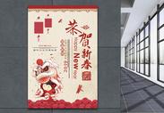 中国风恭贺新春海报图片
