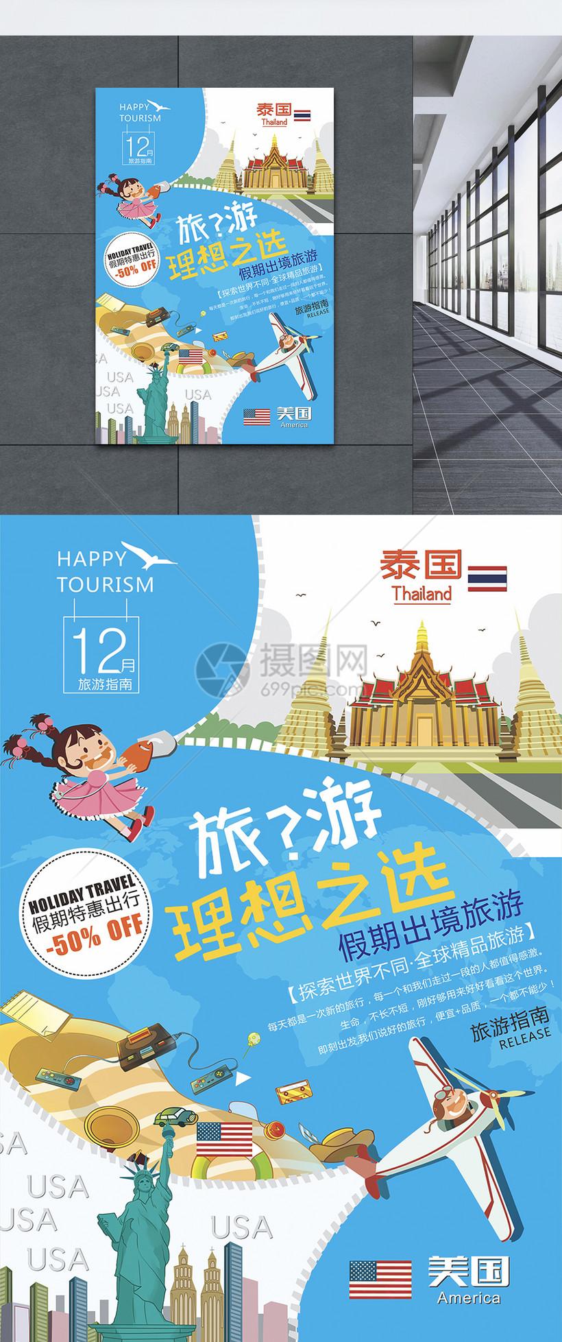 国外旅游创意海报_蓝色境外旅游海报模板素材-正版图片400874141-摄图网