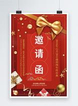 大红喜庆年终庆典邀请函海报图片