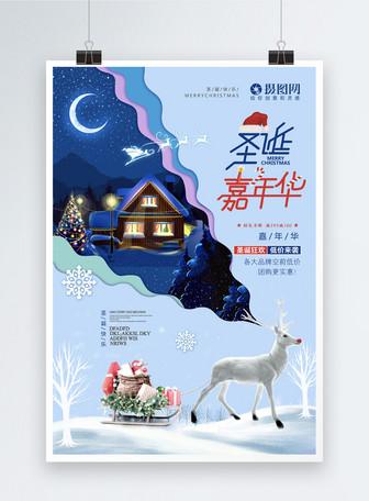 蓝色剪纸风圣诞嘉年华海报
