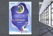 蓝紫色剪纸风圣诞狂欢夜海报图片