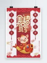 2019金猪贺岁新春海报图片